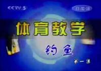 CCTV钓鱼教学