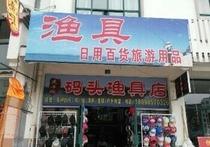 太平湖码头渔具店