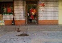 中山渔具店