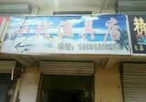 小代渔具店