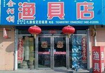 金佰利渔具店