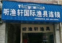 听渔轩国际渔具文明街店