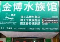 金博渔具店