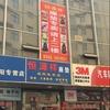 A恒源祥汽车座垫咸阳直营店