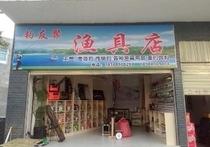 钓友聚渔具店