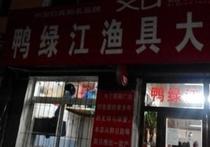 临江市鸭绿江渔具店