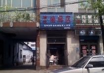 碧波渔具店