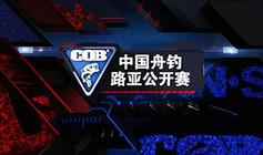 2015年中国路亚公开赛(COB江苏常熟站)完美落幕