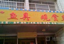 钓鱼王鱼具超市