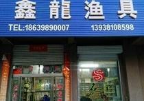 鑫龙渔具店