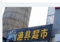 二奎渔具超市