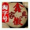 鑫徽中式实木家具制造商