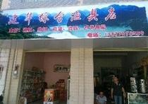 建华综合渔具店