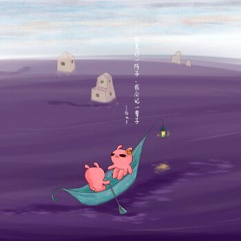 我钓鱼只为渔