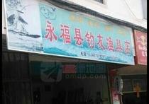 永福县钓友渔具店