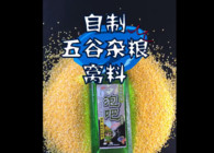 《東北漁事》遼寧眾信新產品新玩法泡吧自制五谷雜糧窩料