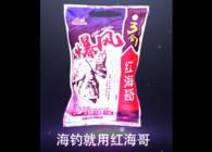《東北漁事》遼寧眾信紅海哥爆風3合1誘聚強勢海釣瘋狂