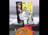 《东北渔事》辽宁众信红海哥新品千谷道南北海钓大作战