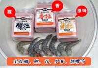 遼寧眾信 蝦滑 手工制作秘方(內有視頻)