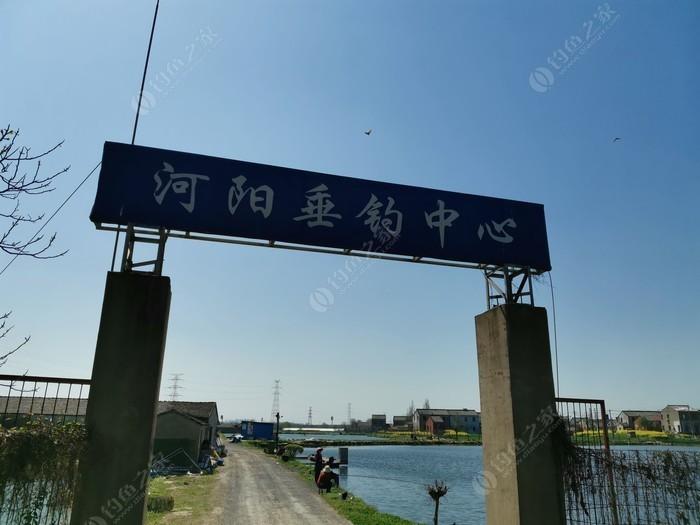 河阳垂钓中心