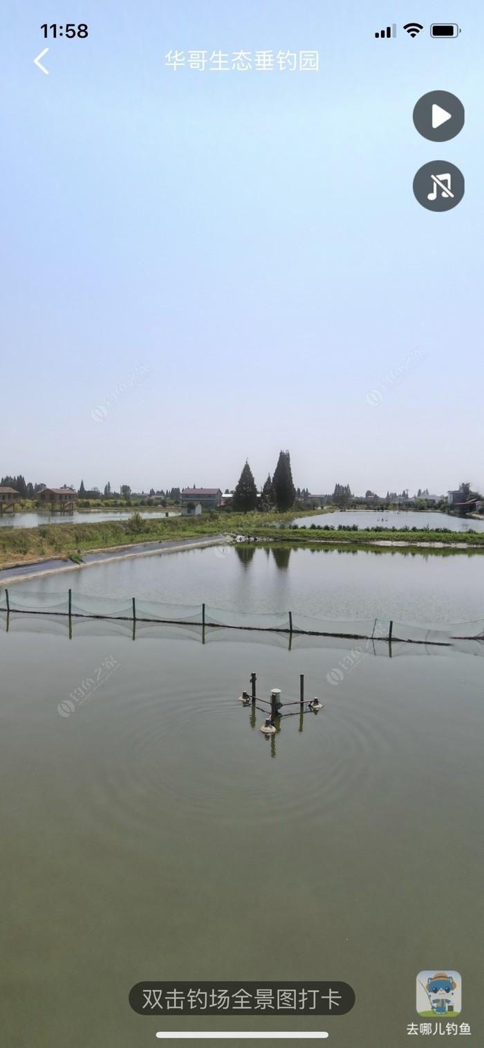 华哥生态垂钓园