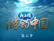 游釣中國第六季
