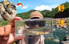 《全球钓鱼集锦》超意外的美味,身处高山云瀑间,大战溪哥吉拉!