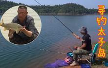 《游钓中国7》第十二集 寻钓太子岛,李大毛师徒齐上阵!