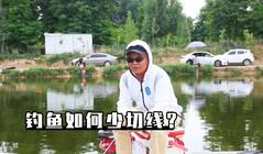 《渔课堂》 钓鱼如何少切线?听听钓鱼高手的解法!