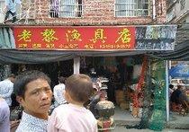 老黎渔具店