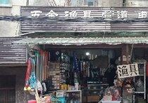 朱昌平桥渔具店