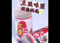 《东北渔事》辽宁众信2019专供红薯大麦黑糖蜜枣添加剂