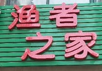 合肥渔者之家渔具店