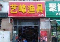 艺峰渔具二店