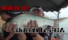 《全球釣魚集錦》顛覆傳統,這個釣法真是稀奇,一日釣300條魚不是問題!