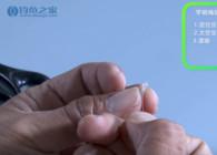 《钓鱼公开课》第35期丨制作线组之太空豆的穿入