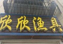 欣欣渔具店