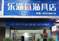 乐渔鱼渔具店