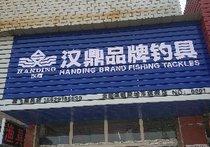 漢鼎品牌釣具