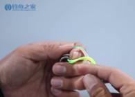 《釣魚公開課》第38期丨雙橡膠圈子線的綁法