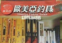 台湾欧美亚钓具福彩店