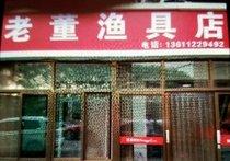 老董渔具店
