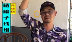 《户外老曹》曹鲢长的鲢鳙子线绑法,帮钓友更好的钓好鲢鳙!