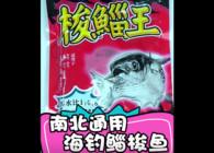《東北漁事》遼寧眾信海釣一包搞定梭鯔王釣餌使用配方