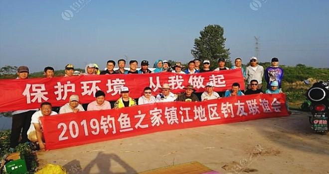 2019钓鱼之家镇江地区钓友联谊会
