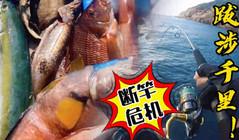 《全球釣魚集錦》跋涉千里,征戰星辰大海只為與它一見!