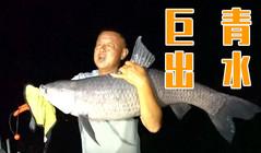 《游釣中國7》第18集 仙山湖大物挑戰行,巨青出水!