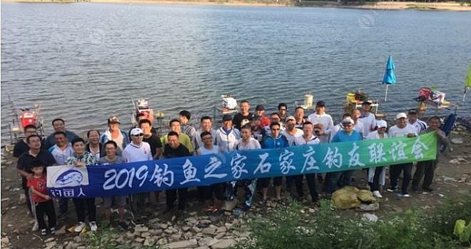 2019钓鱼之家石家庄友谊赛第二期——龙凤湖水库
