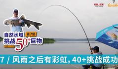 《白条游钓》野生大青鱼拉力到底有多强,9米巨物竿直接拔河!