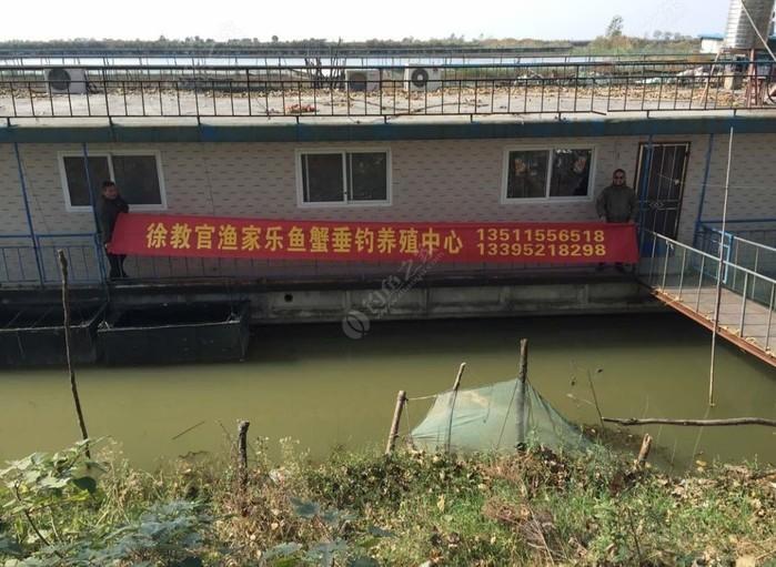 徐教官渔家乐鱼蟹垂钓养殖中心